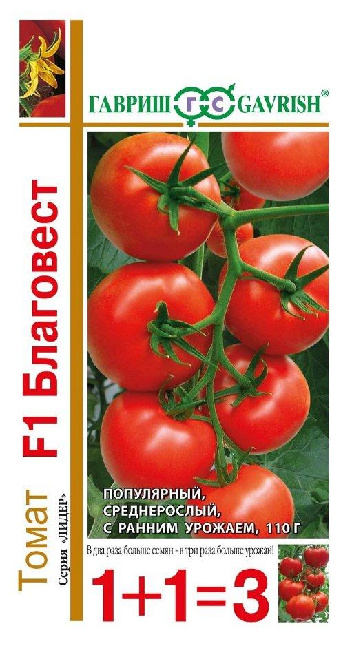 приготовить томат благовест отзывы фото печати